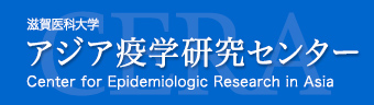 滋賀医科大学アジア疫学研究センター