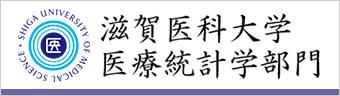 滋賀医科大学医療統計学部門
