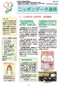 ND通信vol11