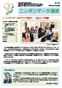 日本データ通信18号