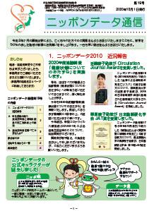 日本データ通信 第19号