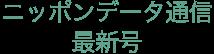 ニッポンデータ通信最新号