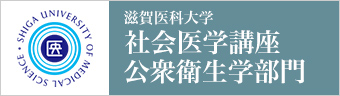 滋賀医科大学 社会医学口座公衆衛生学部門
