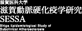 滋賀医科大学滋賀動脈硬化疫学研究 SESSA